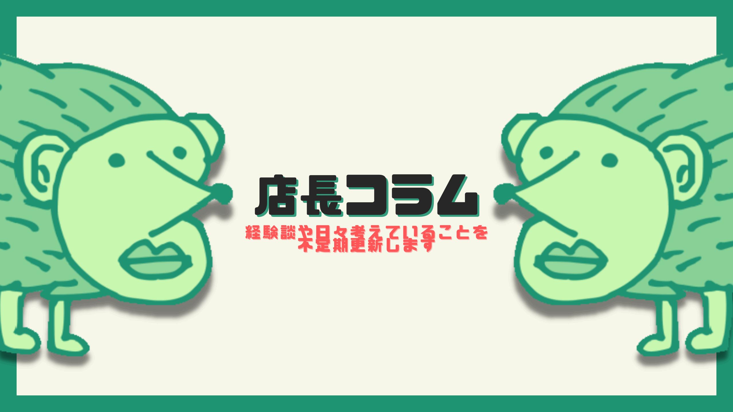 【京都のペットショップ】ペットスペースぎょえん店長コラム